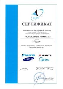 Daikin_sertificate