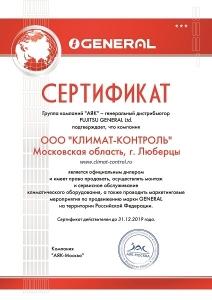 General_2019_КЛИМАТ-КОНТРОЛЬ-pdf.io_