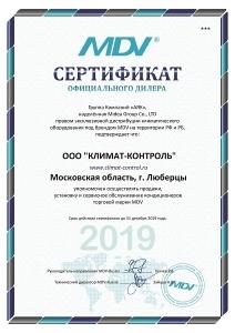 MDV_2019_КЛИМАТ-КОНТРОЛЬ-pdf.io_